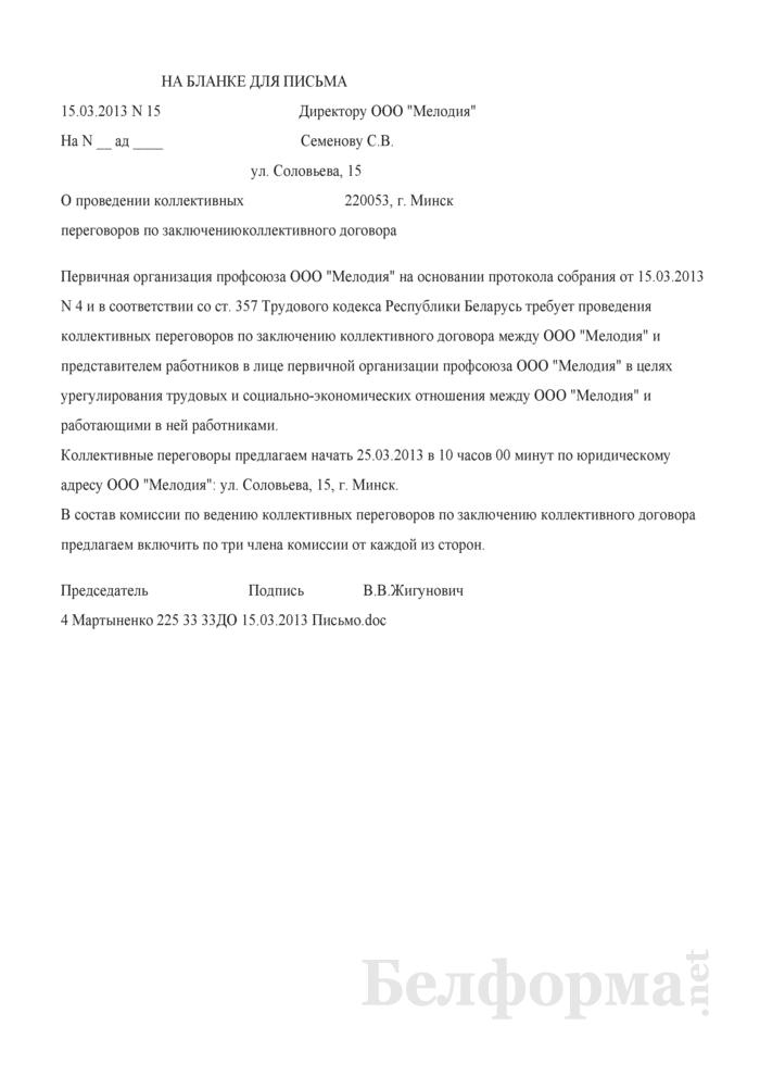 Письмо профсоюза нанимателю о проведении коллективных переговоров по заключению коллективного договора (Образец заполнения). Страница 1