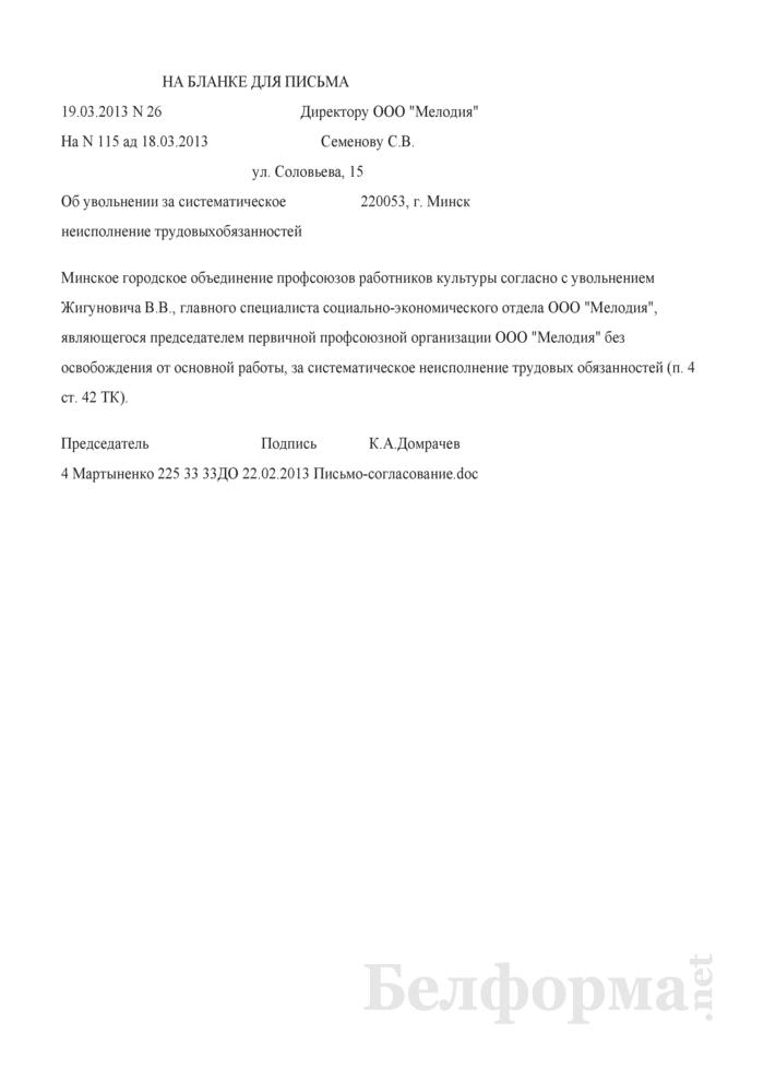 Письмо профсоюза нанимателю о согласии на привлечение к дисциплинарной ответственности представителя профсоюза (Образец заполнения). Страница 1
