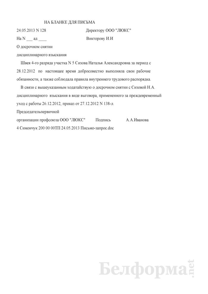 Письмо профсоюза о досрочном снятии дисциплинарного взыскания (Образец заполнения). Страница 1