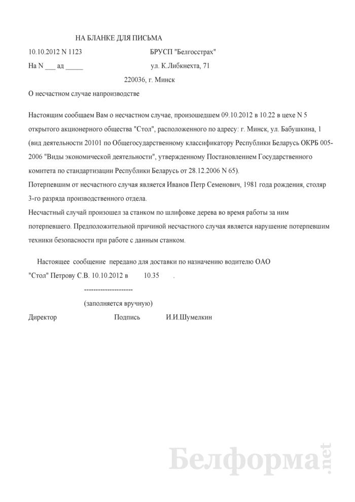 Письмо страховщику о несчастном случае на производстве (Образец заполнения). Страница 1