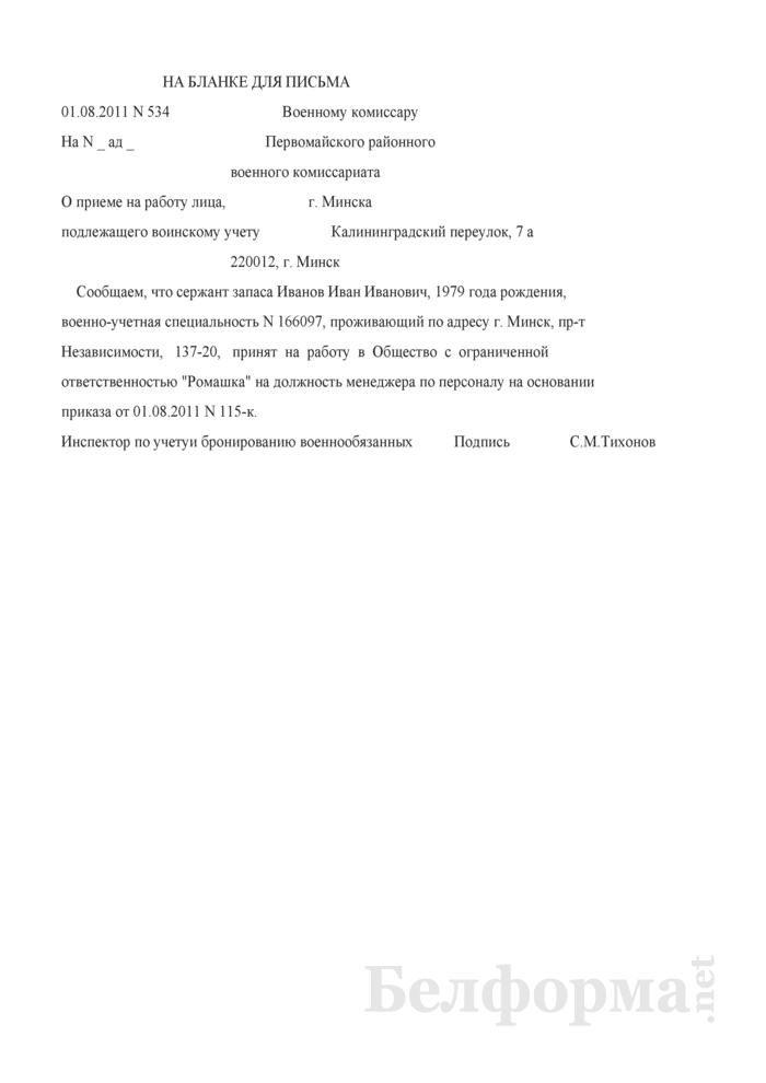Письмо в военкомат района о приеме на работу лица, подлежащего воинскому учету (Образец заполнения). Страница 1