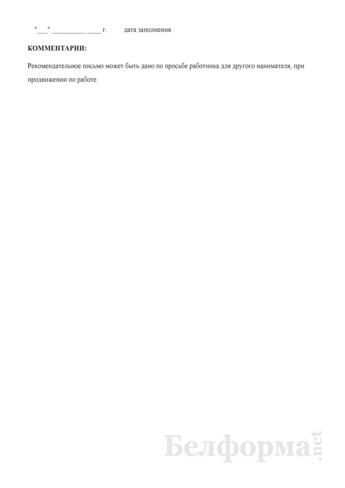 Рекомендательное письмо. Страница 2