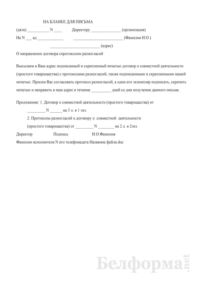 Сопроводительное письмо к договору о совместной деятельности (простого товарищества). Страница 1