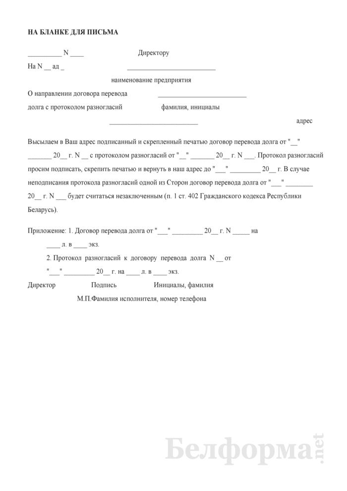 Сопроводительное письмо к договору перевода долга. Страница 1