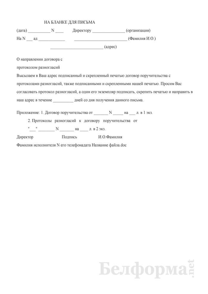 Сопроводительное письмо к протоколу разногласий (Поручительство). Страница 1