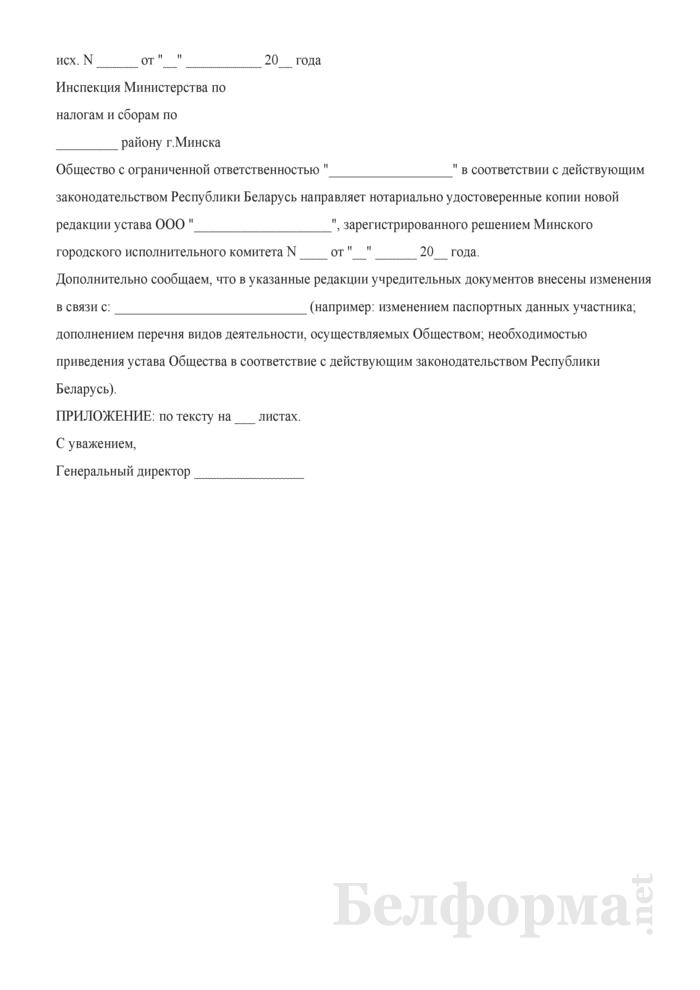 Сопроводительное письмо в ИМНС в связи с утверждением новой редакции устава ООО. Страница 1