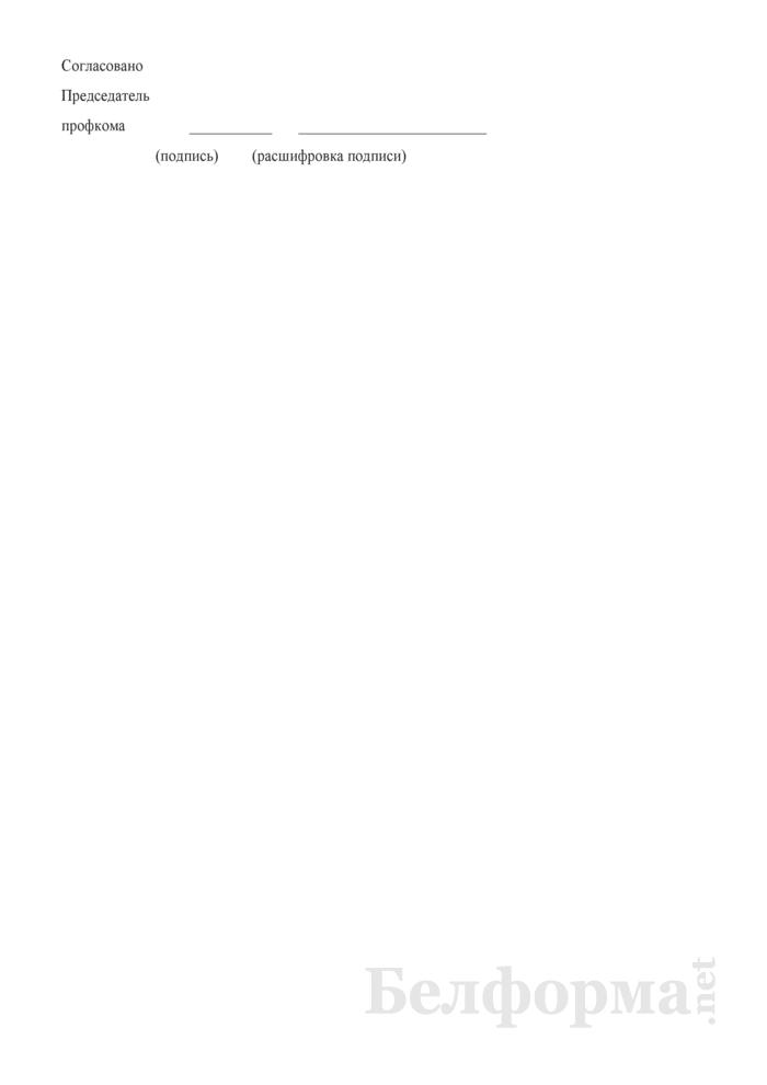 План мероприятий по подготовке и проведению аттестации руководящих работников и специалистов организации. Страница 5