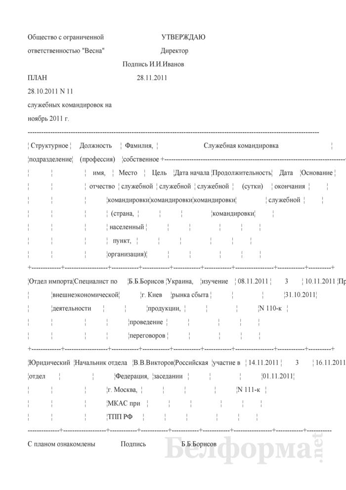 План служебных командировок (Образец заполнения). Страница 1