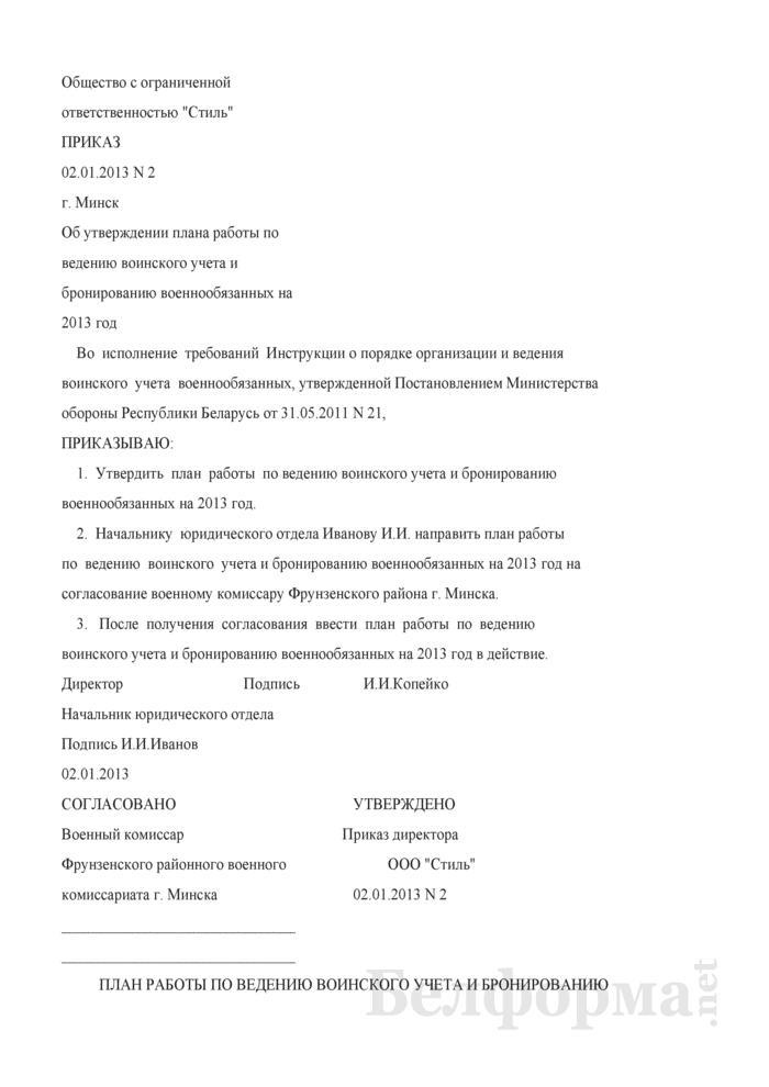 Приказ об утверждении плана работы по ведению воинского учета и бронированию военнообязанных (Образец заполнения). Страница 1