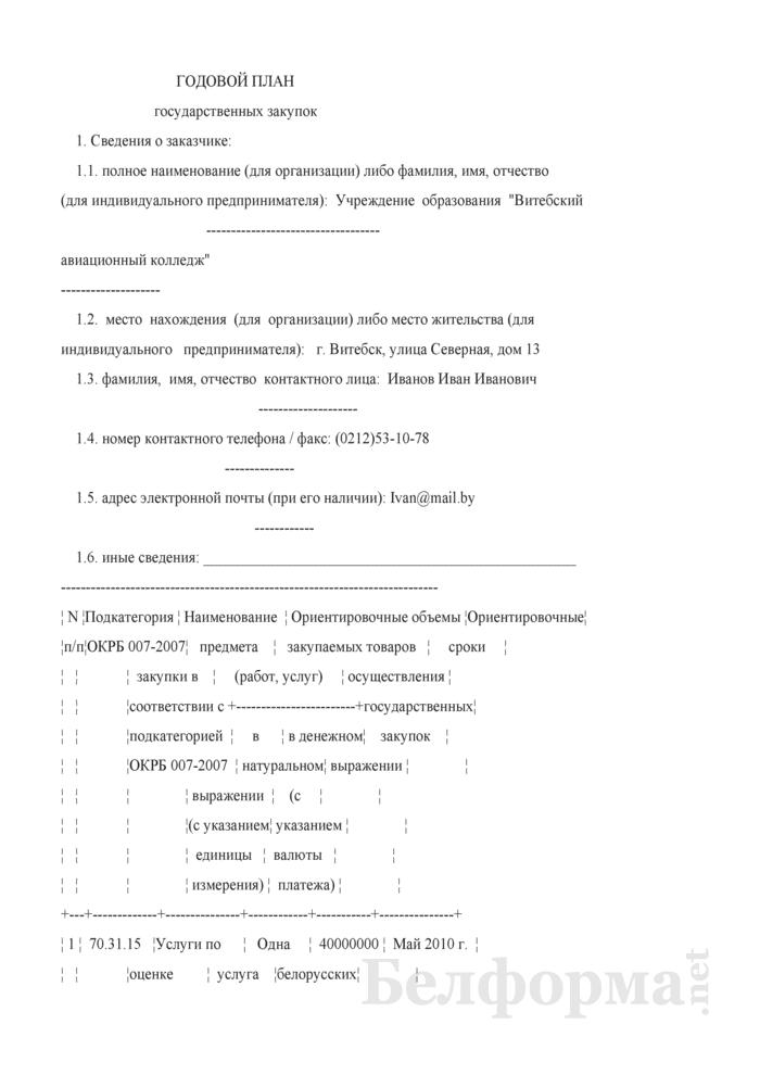 Пример заполнения годового плана государственных закупок. Страница 1