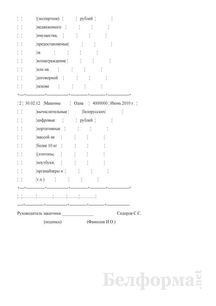 Пример заполнения годового плана государственных закупок. Страница 2