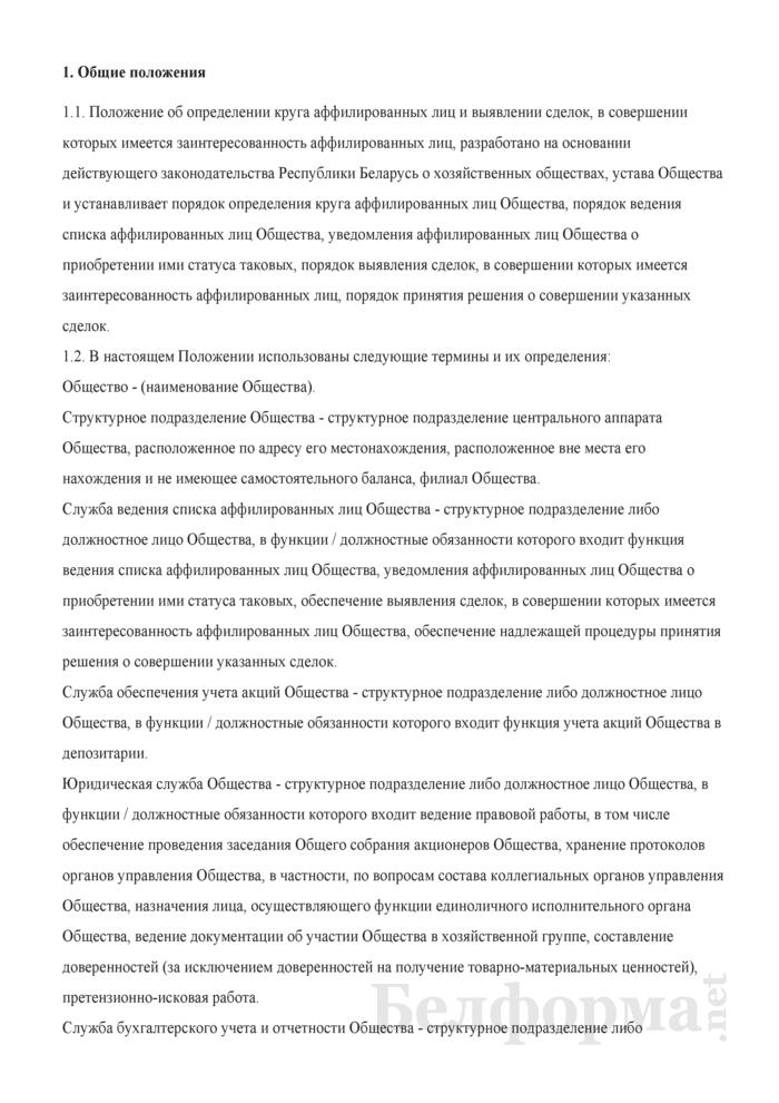 Положение об определении круга аффилированных лиц и выявлении сделок, в совершении которых имеется заинтересованность аффилированных лиц. Страница 1