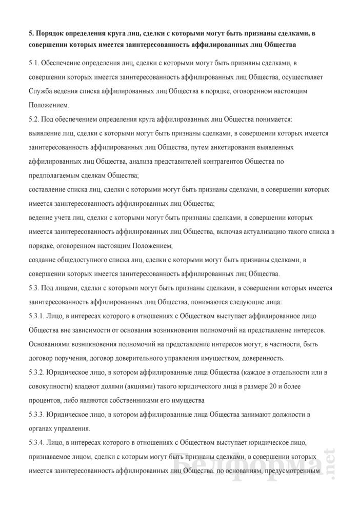 Положение об определении круга аффилированных лиц и выявлении сделок, в совершении которых имеется заинтересованность аффилированных лиц. Страница 12