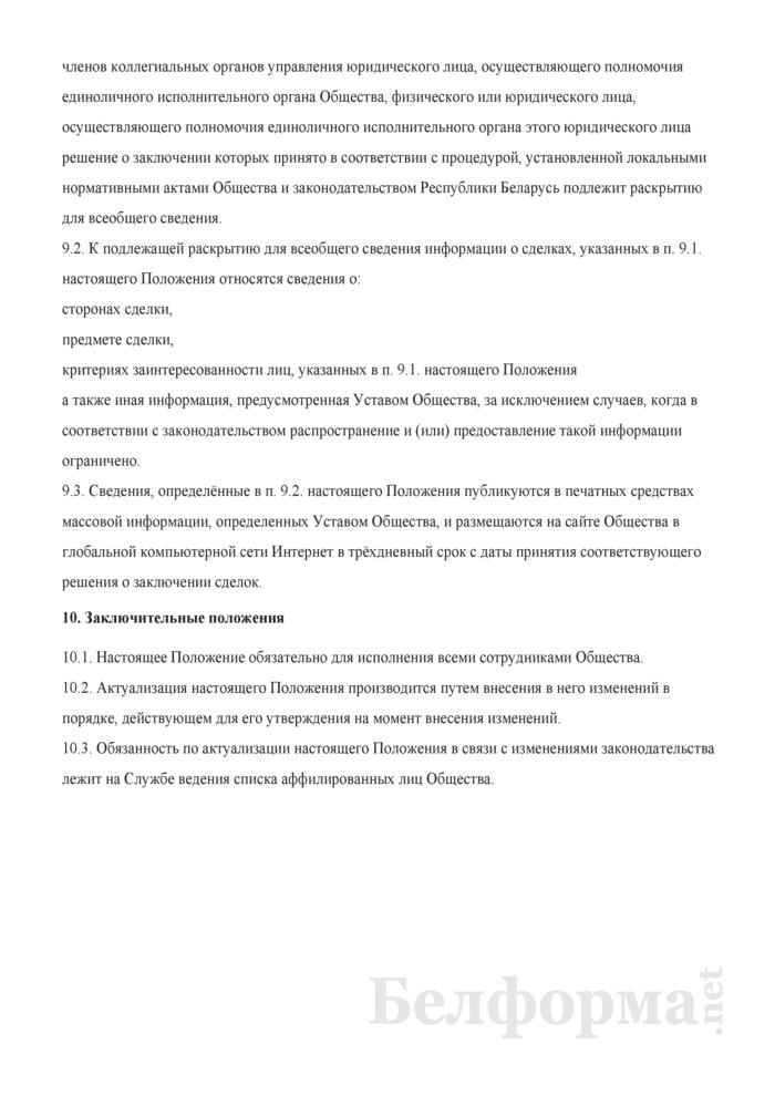 Положение об определении круга аффилированных лиц и выявлении сделок, в совершении которых имеется заинтересованность аффилированных лиц. Страница 18
