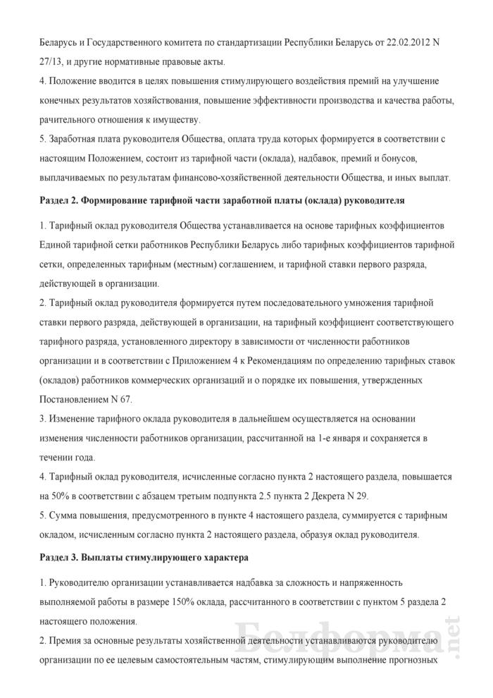Положение об условии оплаты труда и премирования руководителя ОАО за основные результаты финансово-хозяйственной деятельности. Страница 2