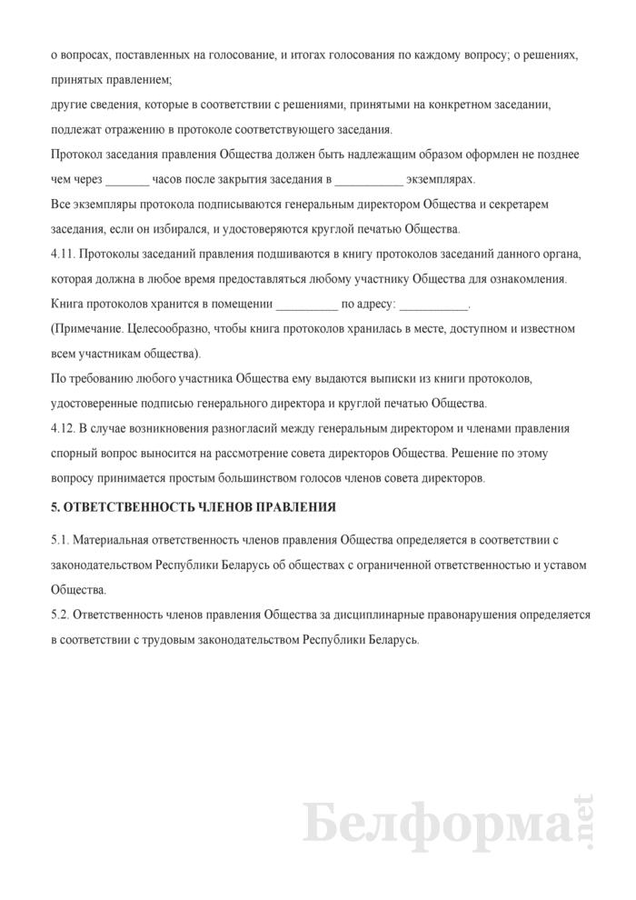 Положение о Правлении Общества с ограниченной ответственностью. Страница 5