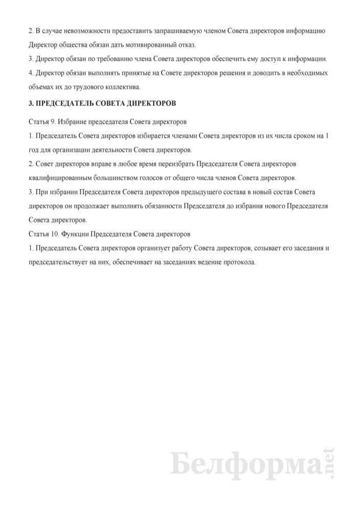 Положение о Совете директоров. Страница 6