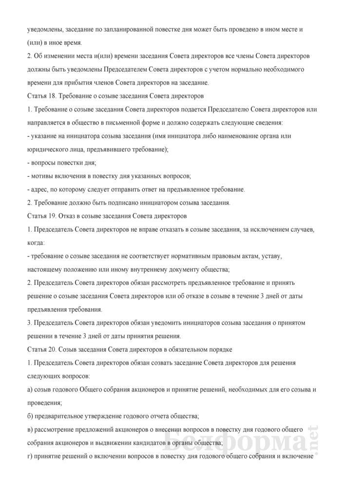 Положение о Совете директоров. Страница 9
