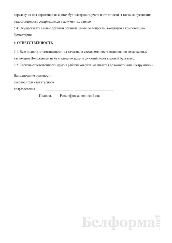 Положение о бухгалтерии. Страница 7