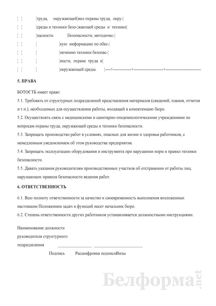 Положение о бюро охраны труда, окружающей среды и техники безопасности. Страница 4
