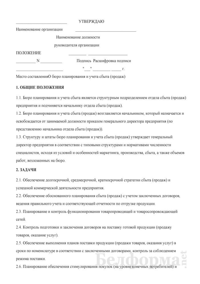 Положение о бюро планирования и учета сбыта (продаж). Страница 1
