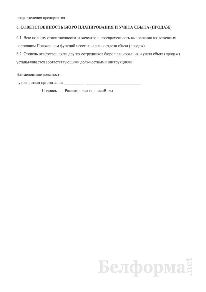 Положение о бюро планирования и учета сбыта (продаж). Страница 13