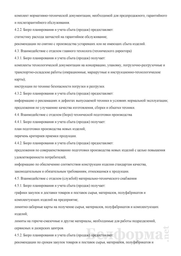 Положение о бюро планирования и учета сбыта (продаж). Страница 6