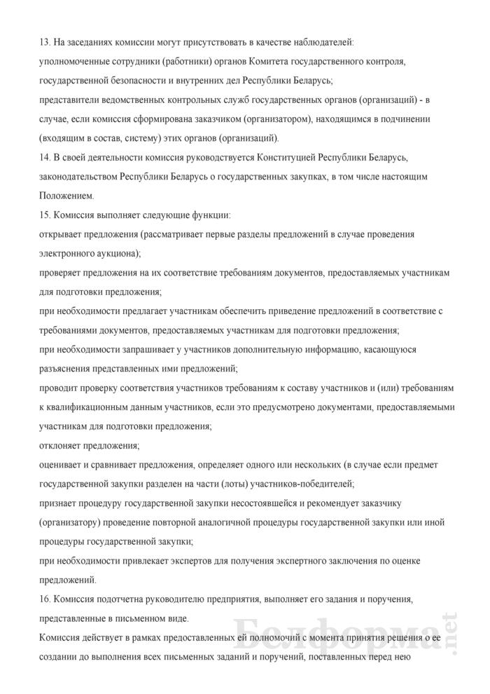 Положение о единой конкурсной комиссии. Страница 3