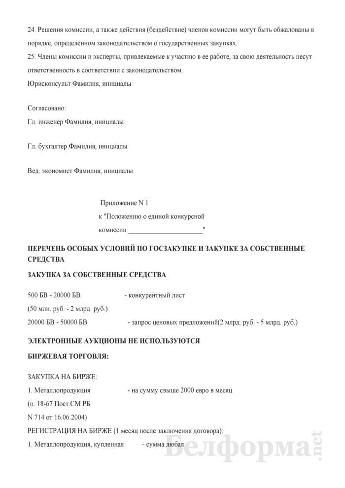 Положение о единой конкурсной комиссии. Страница 5