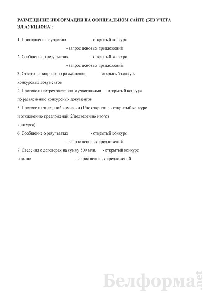 Положение о единой конкурсной комиссии. Страница 7