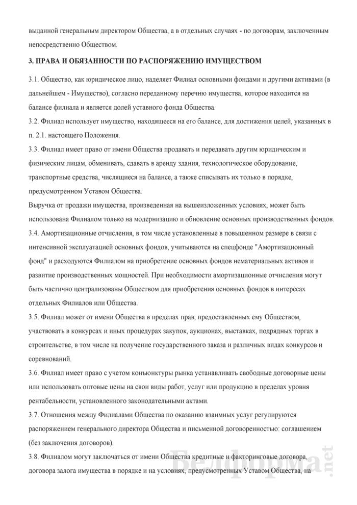 Положение о филиале открытого акционерного общества с долей республиканской собственности (направление деятельности - строительство). Страница 3