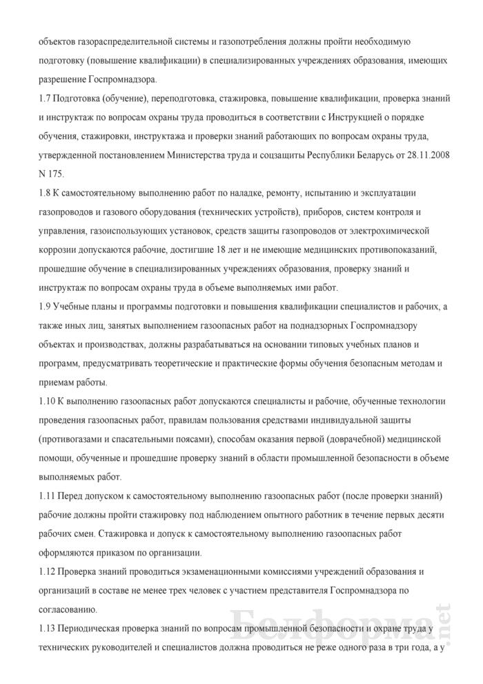 Положение о газовой службе. Страница 2