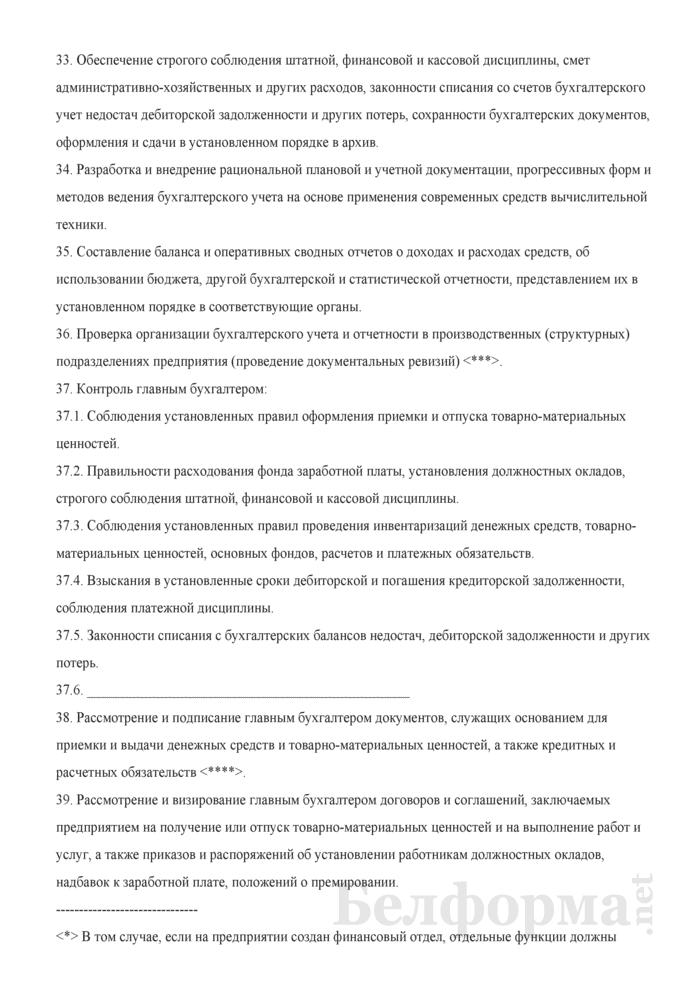 Положение о главной бухгалтерии. Страница 4