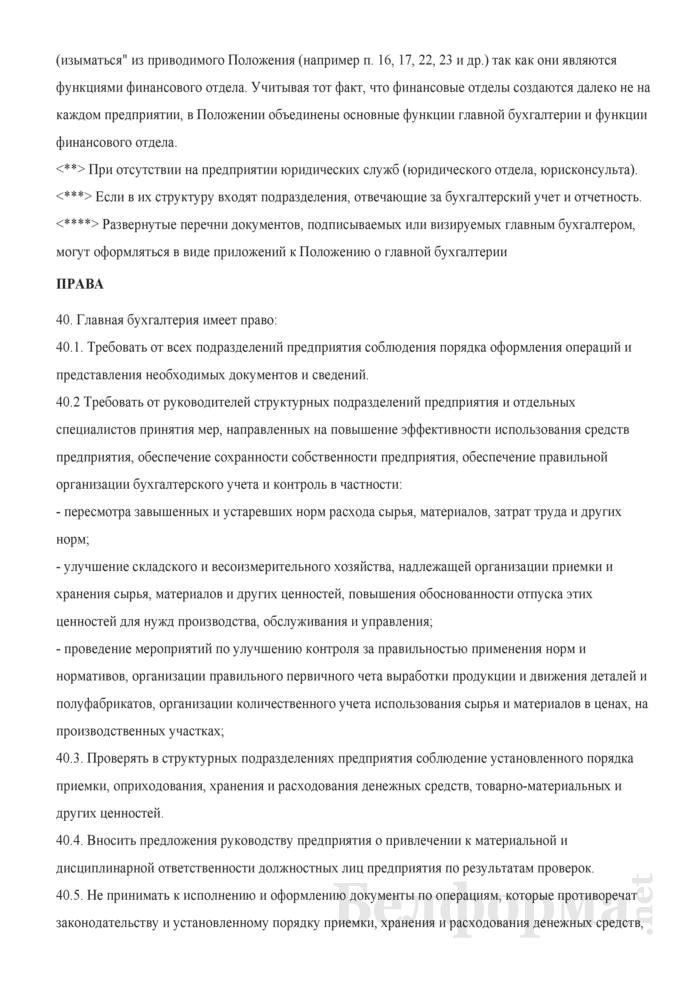 Положение о главной бухгалтерии. Страница 5