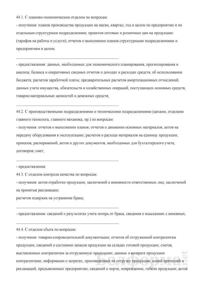 Положение о главной бухгалтерии. Страница 7