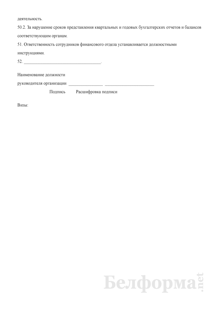 Положение о главной бухгалтерии. Страница 10