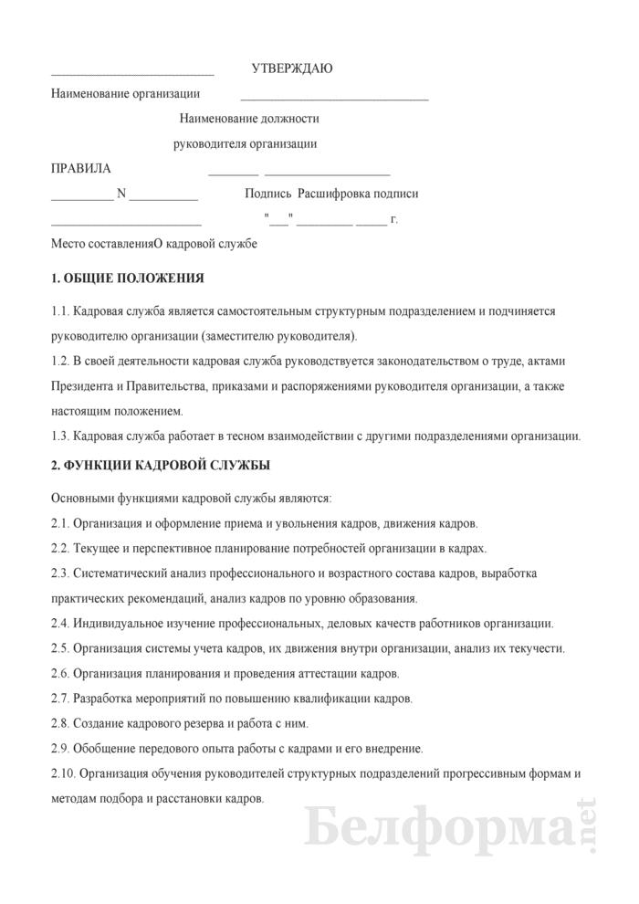 Положение о кадровой службе. Страница 1