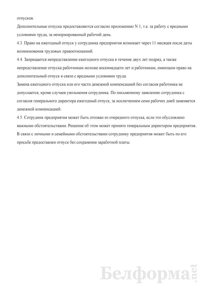 Положение о персонале иностранного предприятия. Страница 3