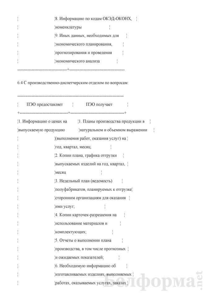 Положение о планово-экономическом отделе. Страница 8