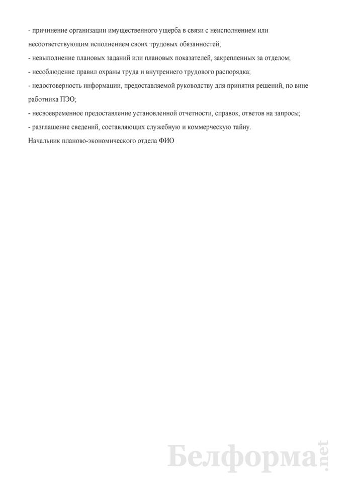 Положение о планово-экономическом отделе. Страница 10