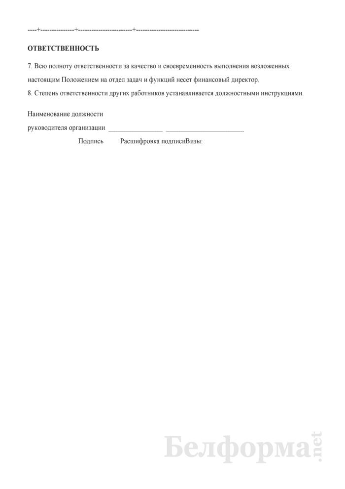 Положение о планово-финансовом отделе. Страница 9
