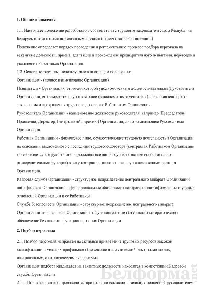 Положение о подборе, приеме, адаптации, переводах и увольнении работников. Страница 1