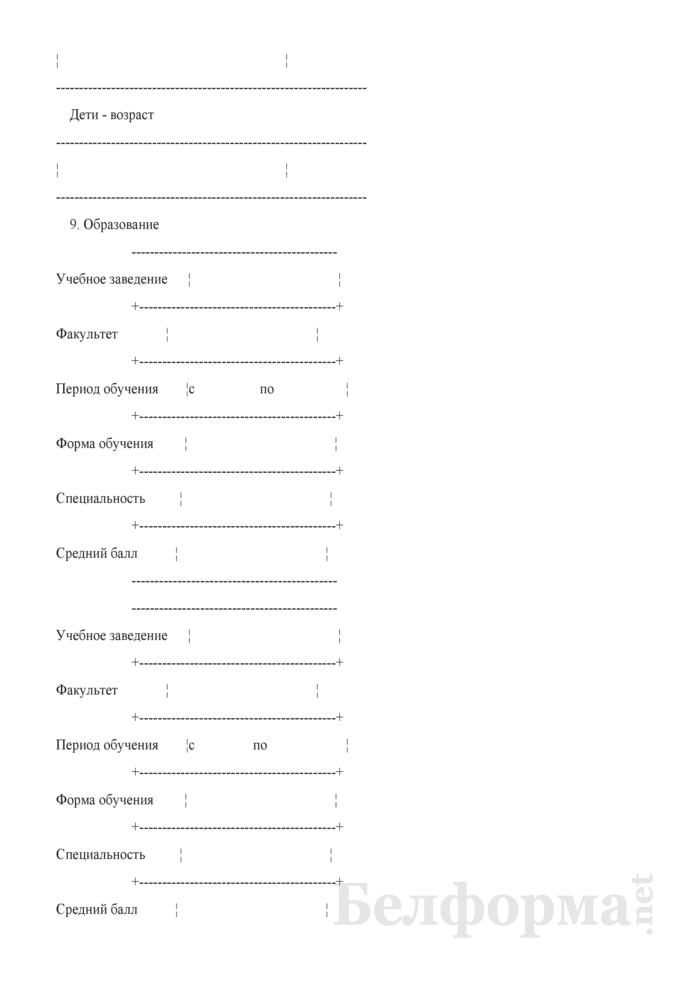 Положение о подборе, приеме, адаптации, переводах и увольнении работников. Страница 14