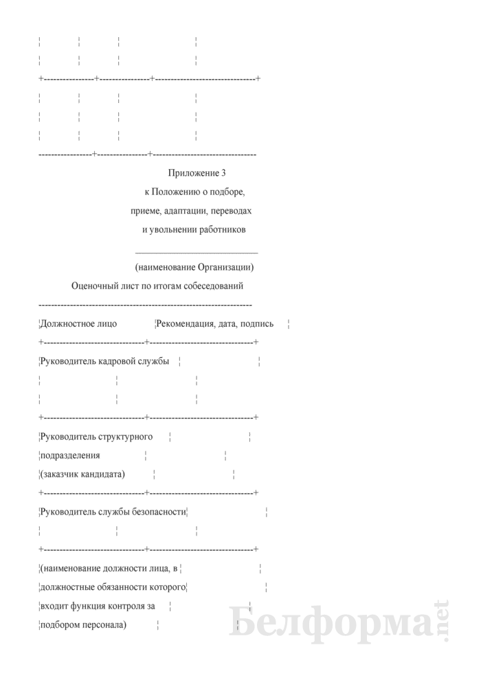 Положение о подборе, приеме, адаптации, переводах и увольнении работников. Страница 25