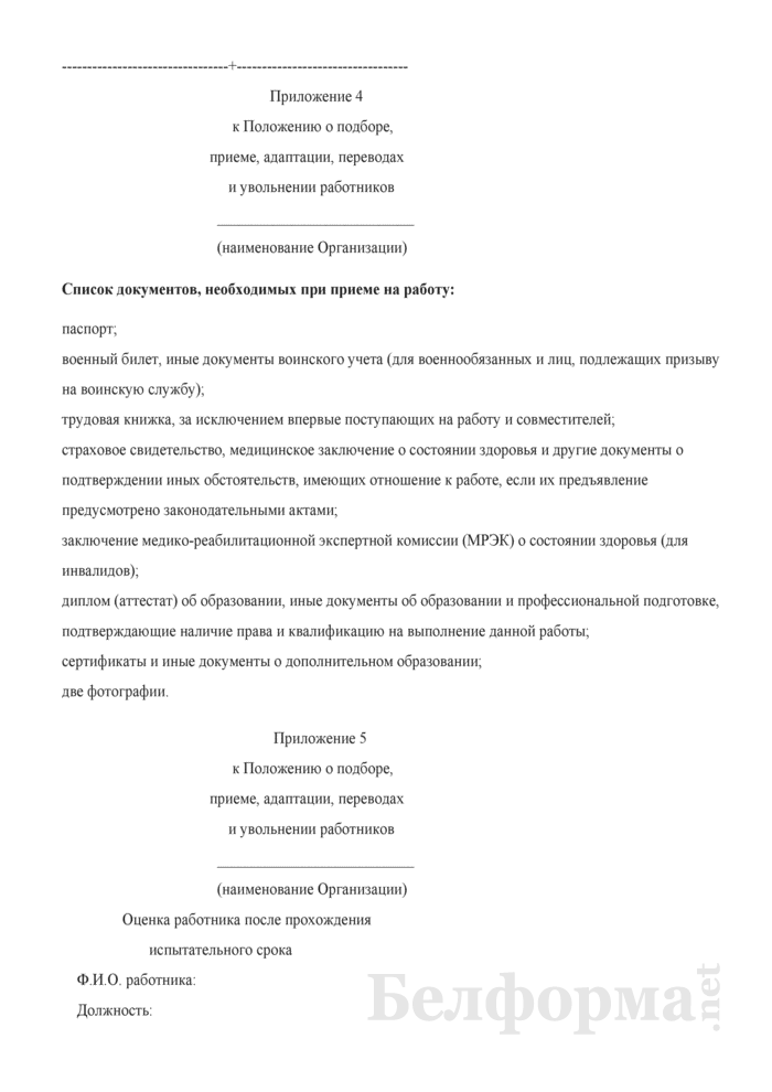 Положение о подборе, приеме, адаптации, переводах и увольнении работников. Страница 26