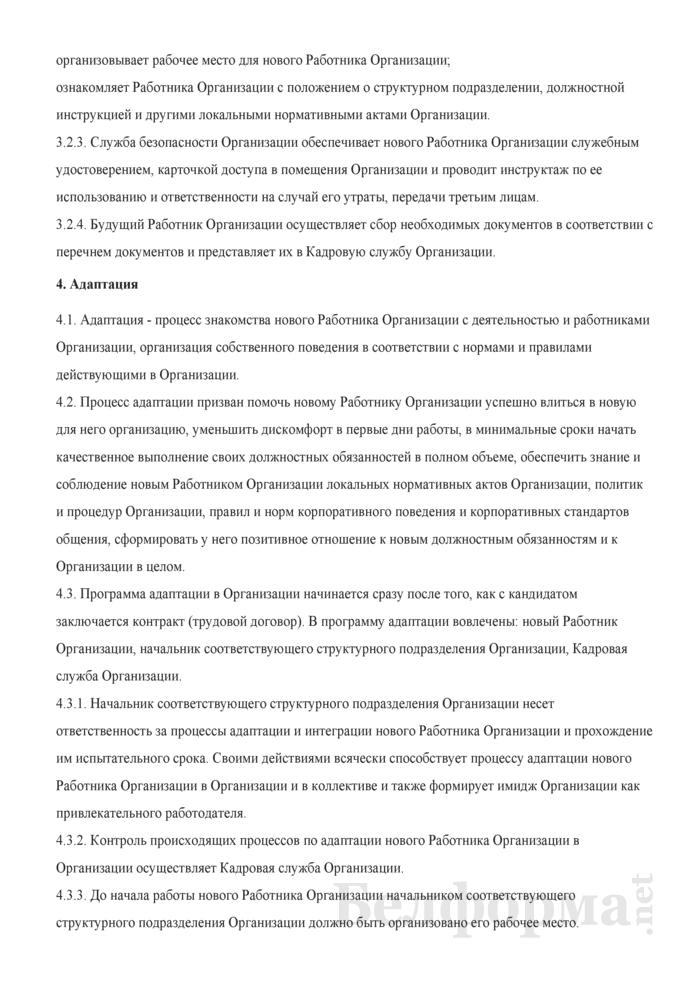 Положение о подборе, приеме, адаптации, переводах и увольнении работников. Страница 4