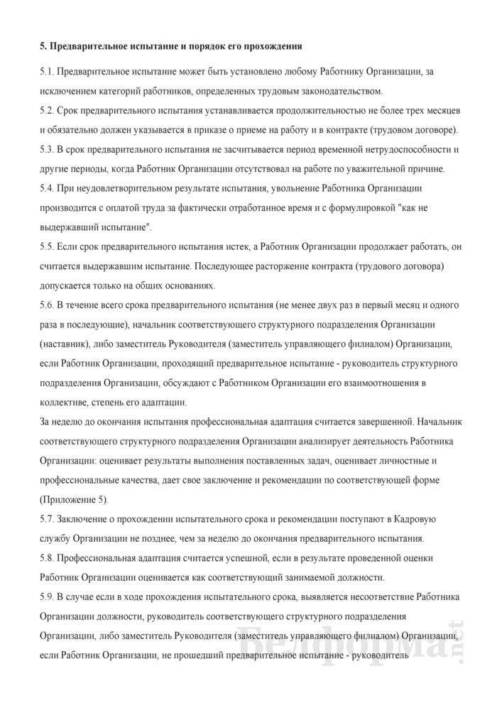 Положение о подборе, приеме, адаптации, переводах и увольнении работников. Страница 6