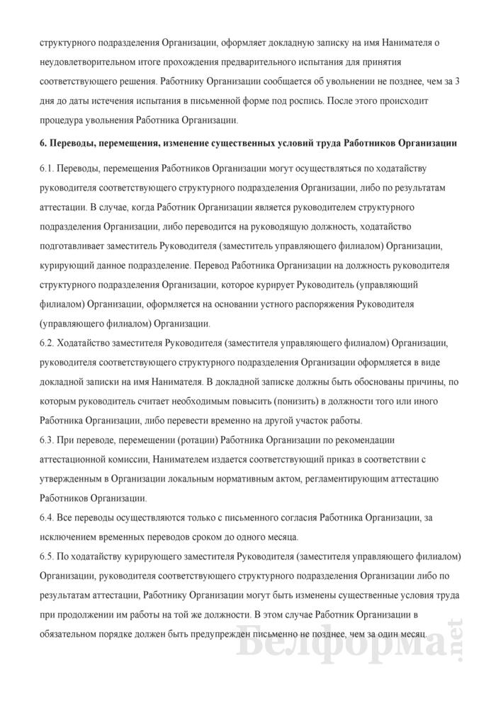 Положение о подборе, приеме, адаптации, переводах и увольнении работников. Страница 7