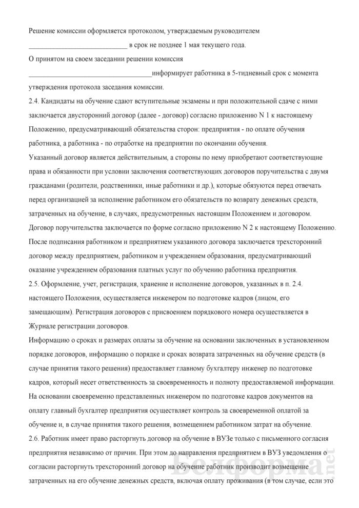 Положение о порядке профессиональной подготовки, переподготовки и повышении квалификации работников за счет средств предприятия. Страница 3