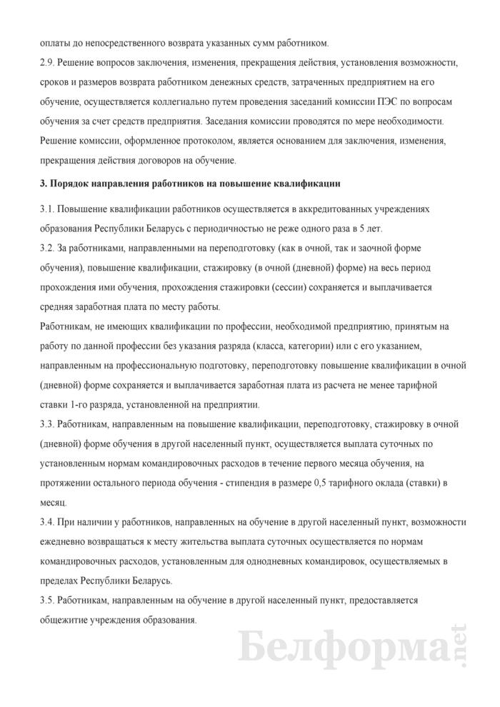 Положение о порядке профессиональной подготовки, переподготовки и повышении квалификации работников за счет средств предприятия. Страница 5